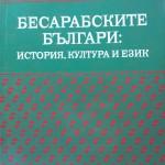 Бесарабски българия