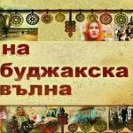 unda_bugeacului_logo