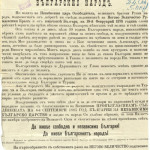 Bulgarian_Indipendence_Manifesto_1908